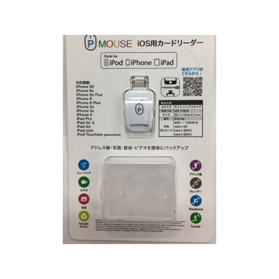 CR8800PM-WH P MOUSE iOS用カードリーダー(ホワイト)