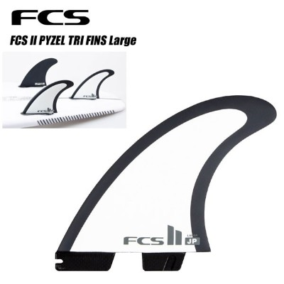 FCS II PYZEL TRI FINS Largeサーフィン トライフィン ショートボード付け具 フィン FCS2