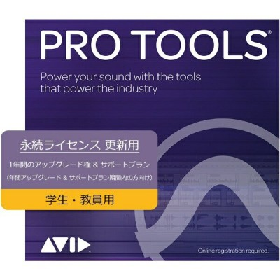 AVID アビッド Annual Upgrade and Support Plan for Pro Tools - EDU (Renewal) 9935-71314-00[ANNUPGSUPPTEDU...