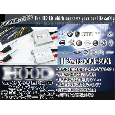 【HID】【2灯セット】【35W】【8000K】【H1】【完全防水】保証付き 新型 薄型バラスト HIDフルキット