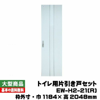 PAL トイレ用片引戸セット /右引き手 EW-H2-21(R)(対応壁厚116mm〜134mm)(29kg/セット)(B品)