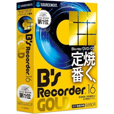 【新品】ソースネクスト SOURCENEXT Bs Recorder GOLD16 (BSRECORDERGOLD16)