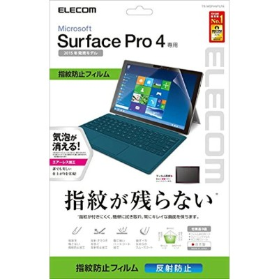 Surface Pro4/Surface 2017年モデル 液晶保護フィルム 指紋防止エアーレス加工