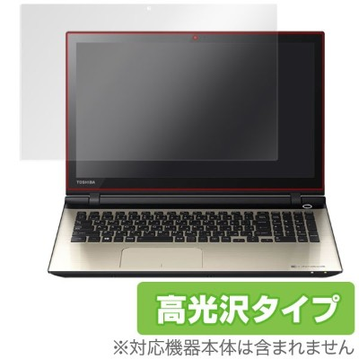 T95/F / T75/F / T95/T / T75/U / dynabook T55/U 保護フィルム OverLay Brilliant for dynabook T95/F / T75/F ...