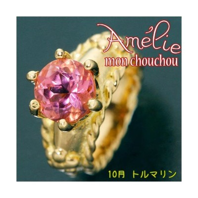amelie mon chouchou Priere K18 誕生石ベビーリングネックレス (10月)ピンクトルマリン 送料無料!