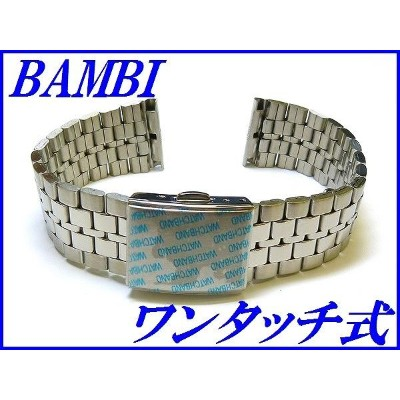 『BAMBI』バンビ バンド 18mm〜(ワンタッチ式)BSB4596S【銀色】