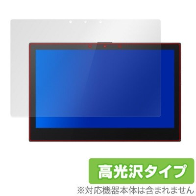 VAIO A12 / VAIO Pro PA 保護フィルム OverLay Brilliant for VAIO A12 / VAIO Pro PA 液晶 保護 指紋がつきにくい 防指紋 高光沢