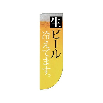 Rフラッグ 生ビール 冷えてます。【 受注生産品/納期約2週間 】
