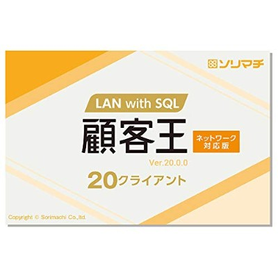 顧客王20 LAN with SQL 20CL