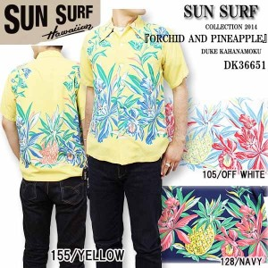 SUN SURF サンサーフ 東洋エンタープライズS/S HAWAIIAN SHIRT 半袖アロハシャツ SPECIAL EDITION 2014『ORCHID AND PINEAPPLE』DUKE...