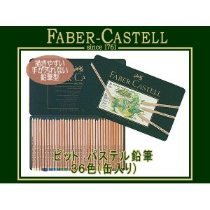 FABER CASTELL ファーバーカステル色鉛筆 ピット パステル鉛筆 36色セット 缶入り 112136(色鉛筆/イラスト/画材/絵画/趣味/ギフト/プレゼント)【取寄せ商品】【ネコポス不可】