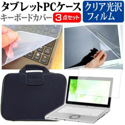 Dynabook dynabook RZ63/M [13.3インチ] 機種で使える 指紋防止 クリア光沢 液晶保護フィルム と 衝撃吸収 タブレットPCケース セット ケース カバー...