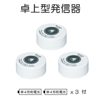 [ ECE3313W(3個セット) ] パナソニック ワイヤレスサービスコール YOBION 【発信器】 卓上型発信器 ホワイト [ ECE3313W-3 ]