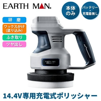 EARTH MAN:14.4V充電式ポリッシャー EP-144LiAX