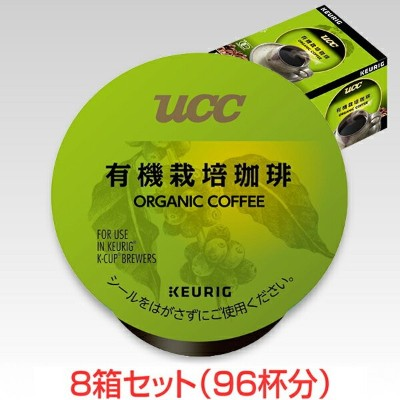 KEURIG K-Cup キューリグ Kカップ UCC 有機栽培珈琲 12個入×8箱セット