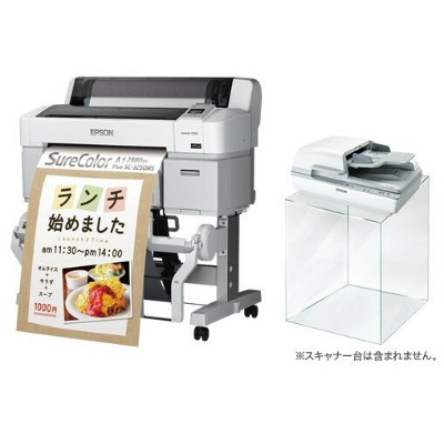 EPSON エプソン A1プラス 4色 SureColor SC-T3EMSSC 学校関係者向け拡大コピー・A3スキャナセット