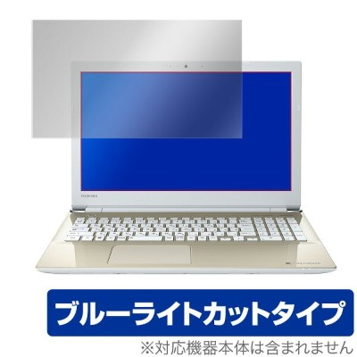 dynabook T7/T6/T5/T4/X7/X6/X5/X4 保護 フィルム OverLay Eye Protector for dynabook T7/T6/T5/T4/X7/X6/X5/X4...