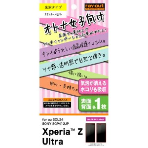 RT-SOL24F/E2 レイ・アウト Xperia Z Ultra(SOL24/SGP412JP)用オトナ女子向け液晶保護フィルム 表面用/背面用 各1枚入(光沢タイプ) ray-out ...