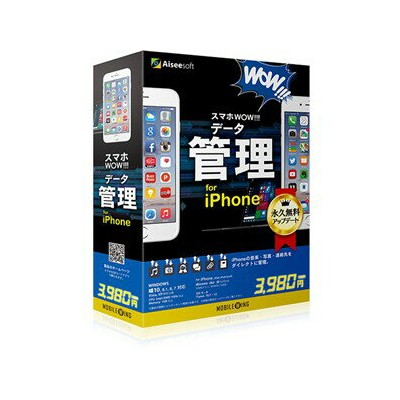 MOBILEWING スマホWOW!!! データ管理 for iPhone