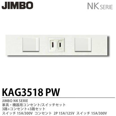 【JIMBO】神保電器NK SERIE家具・機器用コンセント/スイッチセット3路+コンセント+3路セットKAG3518(PW)