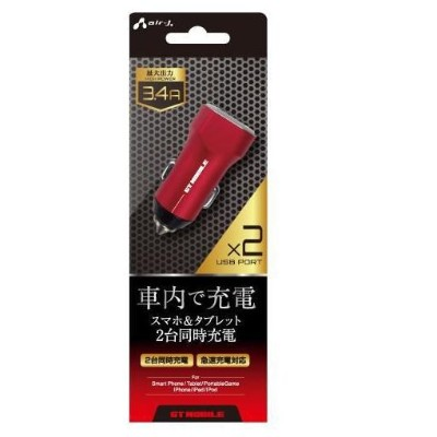 エアージェイ(air-j) DKJ-GT34 RD 2ポート 3.4A GT-MOBILE DC充電器 レッド