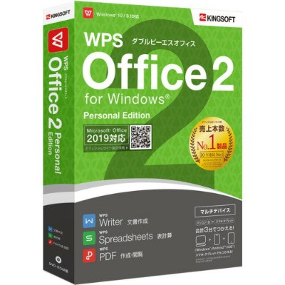 キングソフト WPS Office 2 Personal Edition 【DVD-ROM版】 WPS2-PS-PKG-C