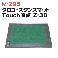 [SALE価格]練習用品 ライト クロコ・スタンスマット Touch原点 Z-30 M-295
