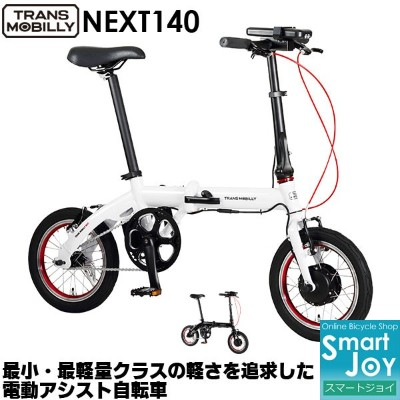 TRANS MOBILLY NEXT140 14インチ コンパクト 折りたたみ 電動アシスト自転車 トランスモバイリー 小径電動車
