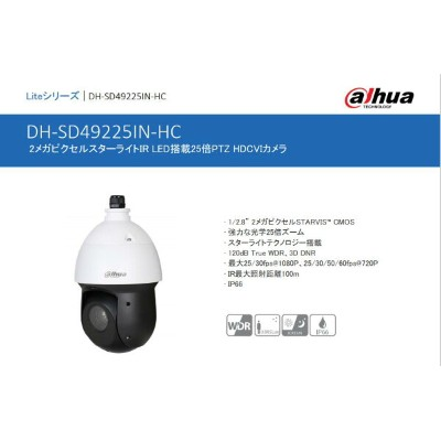 DH-SD49225IN-HC