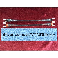 AIRBOW - Silver-Jumper/VT(2本セット両端8mmYプラグ)【店頭受取対応商品】