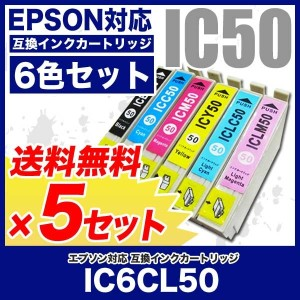 EPSON(エプソン)インク 互換インクカートリッジ IC50 6色セット ×5セット(IC6CL50)プリンターインク ICBK50 ICC50 ICM50 ICY50 ICLC50 ICLM50...