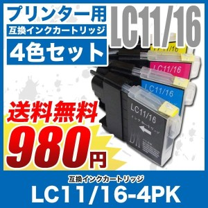 brother ブラザー 互換インクカートリッジ LC11 LC16 4色セット LC11/16-4PK プリンターインク【送料無料】LC11BK LC11C LC11M LC11Y LC16BK...