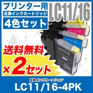 brother(ブラザー)インク 互換インクカートリッジ LC11 LC16 4色セット ×2セット(LC11/16-4PK)プリンターインク LC11BK LC11C LC11M LC11Y...