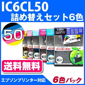 IC6CL50〔エプソンプリンター対応〕 詰め替えセット 6色パック 【送料無料】【あす楽】【対応機種:EP-301/EP-302/EP-4004/EP-702A/EP-703A/EP-704A...