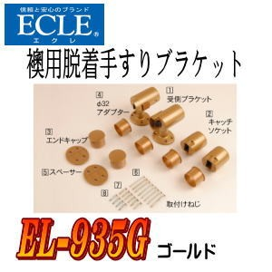 ECLE 襖用脱着手すりブラケット EL-935G ゴールド【襖・押入れ・室内・取り外し・介護・福祉・金具・材料】
