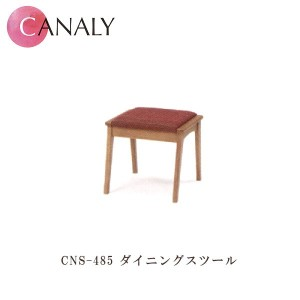 CNS-485(NM色)布:BE/布:RE U-TOP ユートップ CANALY キャナリー ダイニングチェア スツール 【送料無料】