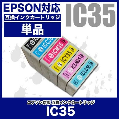 EPSON(エプソン)インク 互換インクカートリッジ IC35 単品(IC6CL35)プリンターインク ICBK35 ICC35 ICM35 ICY35 ICLC35 ICLM35 IC6CL35...