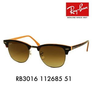 【OUTLET★SALE】アウトレット セール レイバン クラブマスター サングラス RB3016 112685 51 Ray-Ban CLUBMASTER ブロータイプ