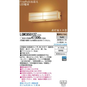 LEDセンサー付エクステリア和風ライトLGWC85012Z(電気工事必要)パナソニック