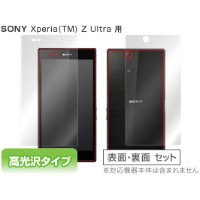 Xperia Z Ultra SOL24/SGP412JP 用 保護 フィルム OverLay Brilliant for Xperia (TM) Z Ultra SOL24/SGP412JP 『表...