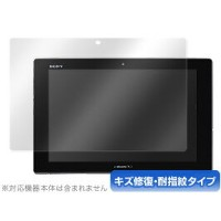 OverLay Magic for Xperia (TM) Z2 Tablet/Tablet Z SO-03E 【ポストイン指定商品】 エクスペリアタブレット 保護フィルム 保護シート 保護シール...