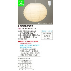 ◆LEDP85362 (推奨ランプセット) 東芝ライテック 照明器具 和風照明 LED小型ペンダントライト フランジタイプ 非調光