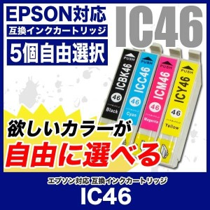 EPSON(エプソン)インク 互換インクカートリッジ IC46 5個選べるカラー(IC4CL46)プリンターインク ICBK46 ICC46 ICM46 ICY46 IC4CL46 インク 46...