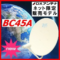 BSアンテナ DXアンテナ BS・110°CS BC45A 5本セット