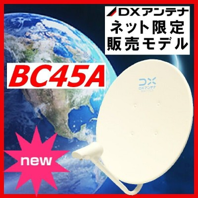 BSアンテナ DXアンテナ BS・110°CS BC45A