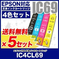 EPSON(エプソン)インク 互換インクカートリッジ IC69 4色セット ×5セット(IC4CL69)プリンターインク ICBK69 ICC69 ICM69 ICY69 IC4CL69 インク...