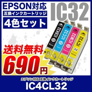 EPSON(エプソン)インク 互換インクカートリッジ IC32 4色セット(IC4CL32)プリンターインク ICBK32 ICC32 ICM32 ICY32 IC4CL32 インク 32...