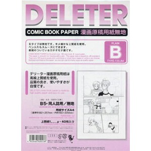 DELETER 漫画原稿用紙Bタイプ B5・同人誌用/無地 A4/135kg 【5冊まとめ】(デリーター)