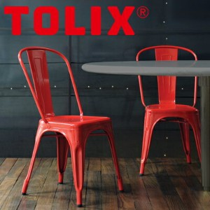 Tolix/トリックス A-Chair/Aチェア カラー椅子/ スタッキングチェア/グザビエ・ポシャール/スツール/軽量/ニューヨーク近代美術館/レッド3020/ホワイト9001【RCP】