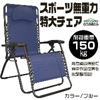 キャラバン Caravan スポーツ無重力特大チェア ブルー Caravan Sports Infinity Oversized Zero Gravity Chair Blue 【...